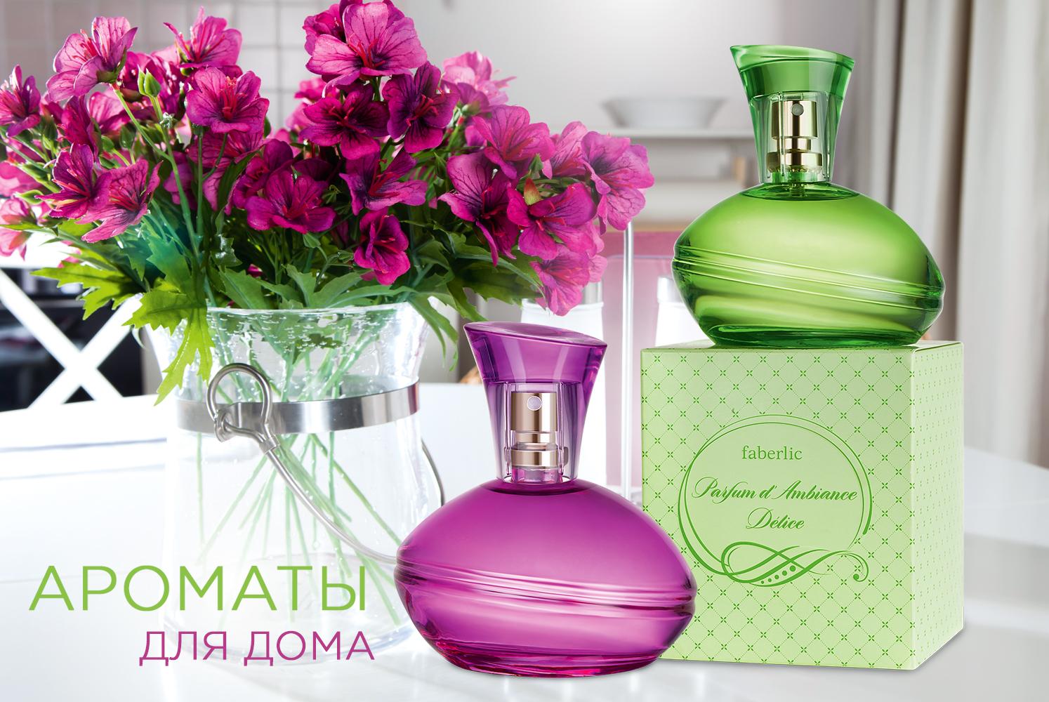 23 Aromat 5 2016 promo