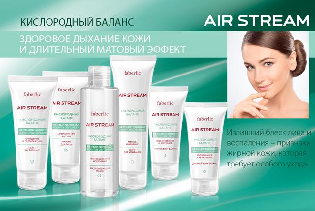 Air-stream-balance-4-2015-new-2