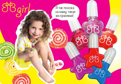 BB-girl-2-8-2014-2