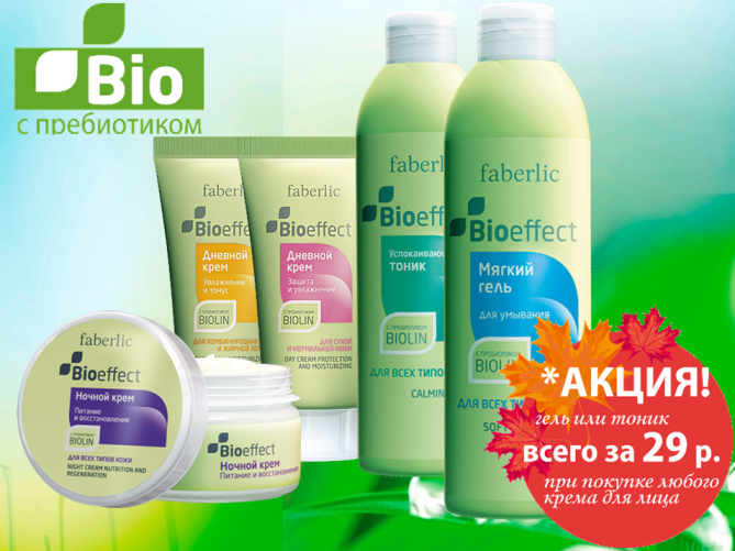 Bio effect 15 2012