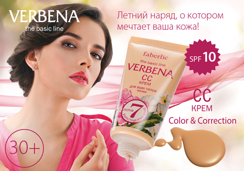 CC-cream-6-2014-new-1