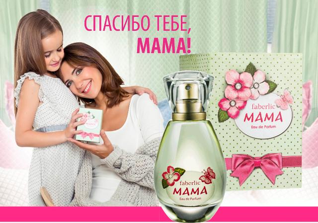 Mama 15 2012