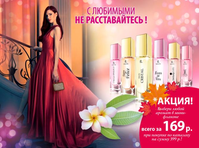 Mini aroma 15 2012