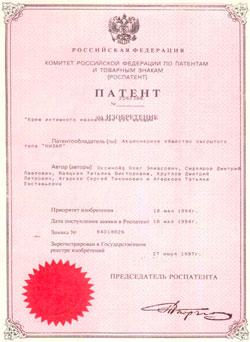 Patent 2082388-s