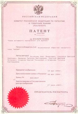 Patent 2082389-s