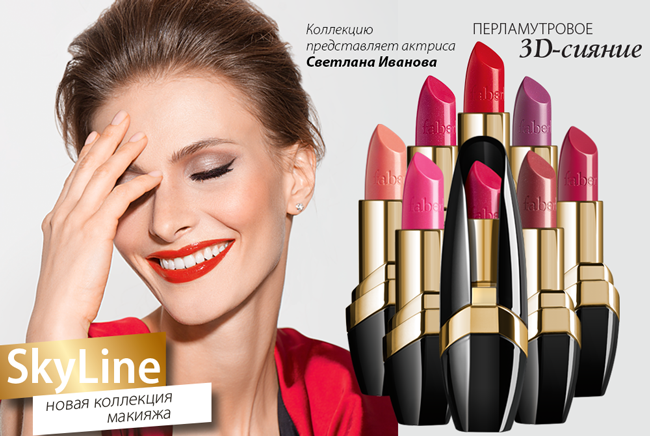 SkyLine-Lipstick-3-2015-1