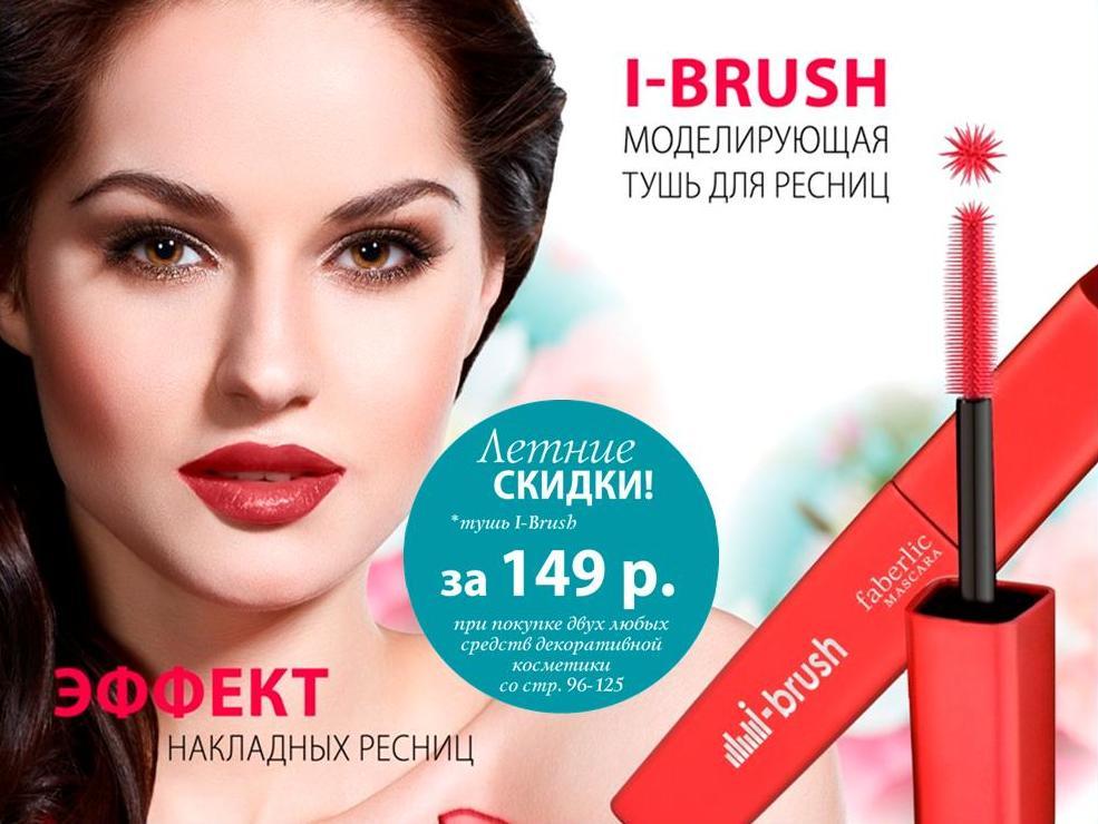 akciya_I-brush_faberlic_11_2012