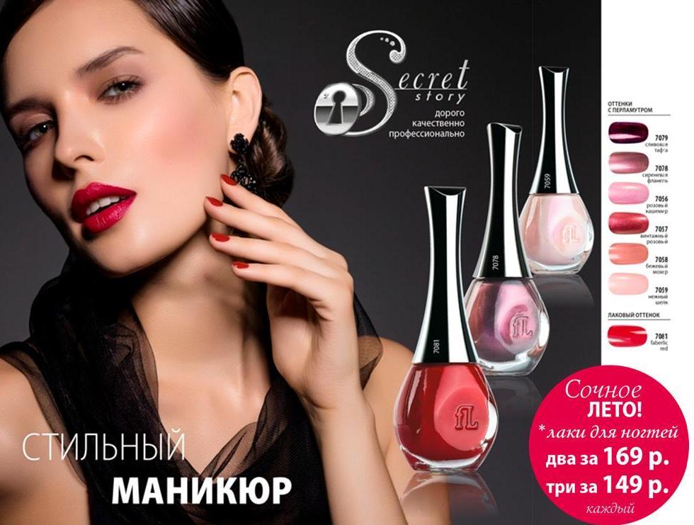 akciya_Secret_Story_faberlic_11_2012