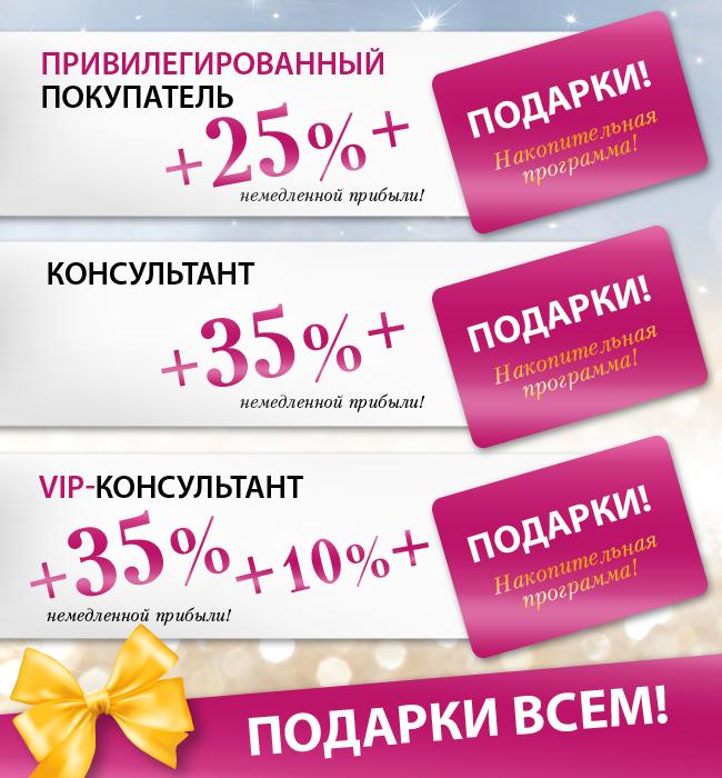 banner-podarki-vsem-kons