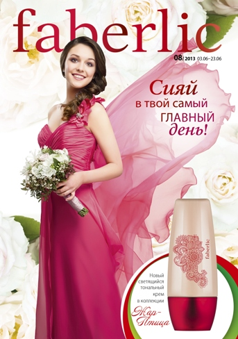 cover 08 2013 1