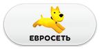 evroset logo 2