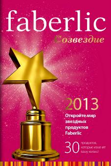katalog-sozvezdie 2013