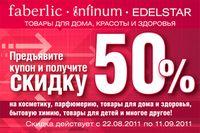 kupon_50