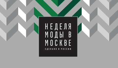 FABERLIC НА MOSCOW FASHION WEEK – ЗАПИСЬ ПОКАЗА