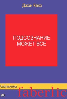 oblozka_kehoe_1