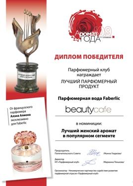 sertifikat FiFi 2012 parfum BeautyCafe1