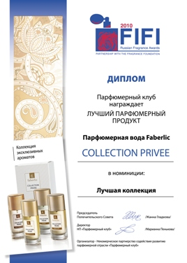 sertifikat FiFi 2012 parfum Collection1
