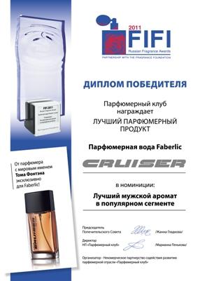 sertifikat FiFi 2012 parfum Cruisers