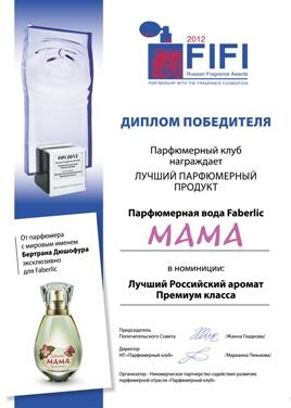 sertifikat FiFi 2012 parfum FaberlicMama1
