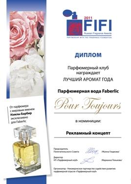 sertifikat FiFi 2012 parfum PourToujours1