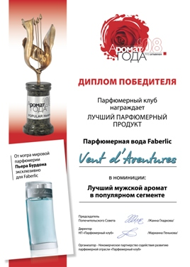 sertifikat FiFi 2012 parfum VentdAventures1