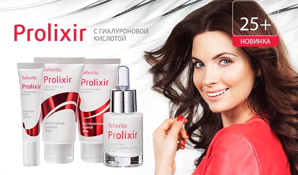 Prolixir – чемпион по увлажнению!