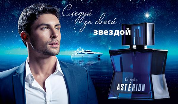 Asterion: следуй за своей звездой!